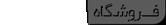زیپا – فروشگاه دانلود فایل تحقیق، پروژه، مقالات
