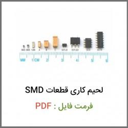 دانلود آموزش لحیم کاری قطعات SMD