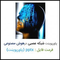 دانلود پاورپوینت شبکه عصبی در هوش مصنوعی