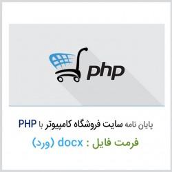 دانلود پایان نامه طراحی سایت فروشگاه قطعات کامپیوتری با زبان PHP