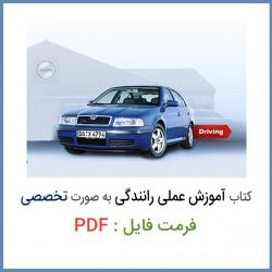 دانلود کتاب آموزش عملی رانندگی به صورت تخصصی PDF