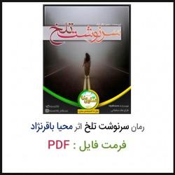 دانلود رمان سرنوشت تلخ اثر سیده محیا باقرنژاد PDF