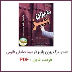 دانلود فایل داستان کوتاه برگ ریزان پاییز اثر مبینا صادقی