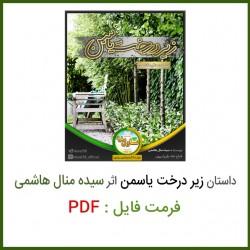 دانلود فایل داستان کوتاه زیر درخت یاسمن pdf