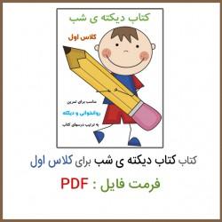 دانلود فایل کتاب دیکته شب کل دروس اول ابتدایی