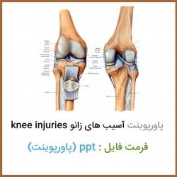 فایل پاورپوینت آسیب های زانو knee injuries