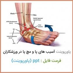پاورپوینت آسیب های پا و مچ پا در ورزشکاران