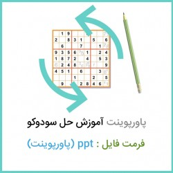 دانلود فایل پاورپوینت آموزش حل سودوکو Solve Sudoku