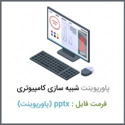 دانلود فایل پاورپوینت شبیه سازی کامپیوتری Computer simulation