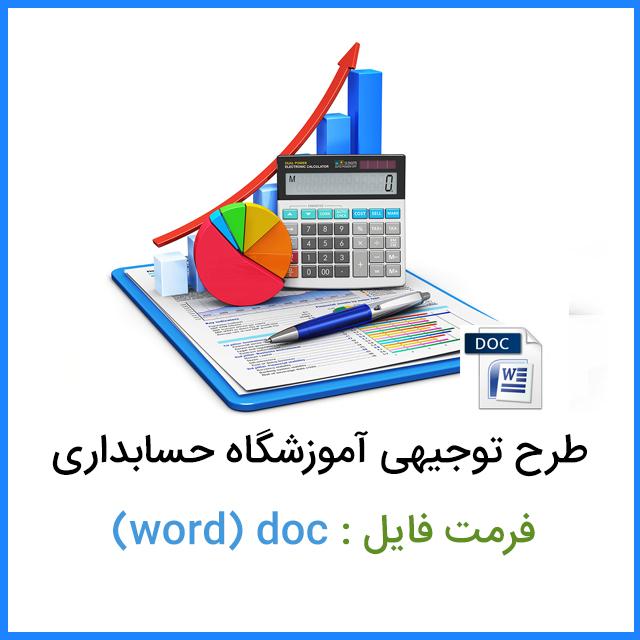دانلود طرح توجیهی آموزشگاه حسابداری doc