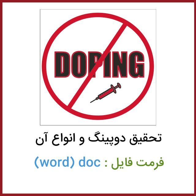 دانلود تحقیق دوپینگ و انواع آن فرمت doc