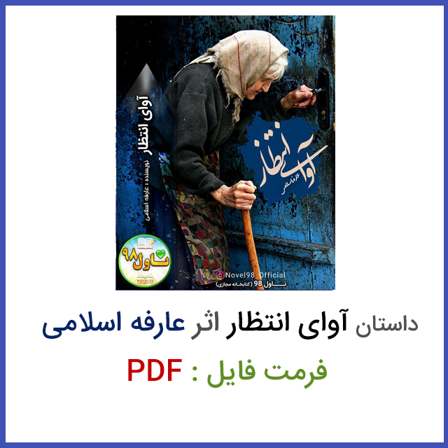 دانلود داستان کوتاه آوای انتظار اثر عارفه اسلامی PDF