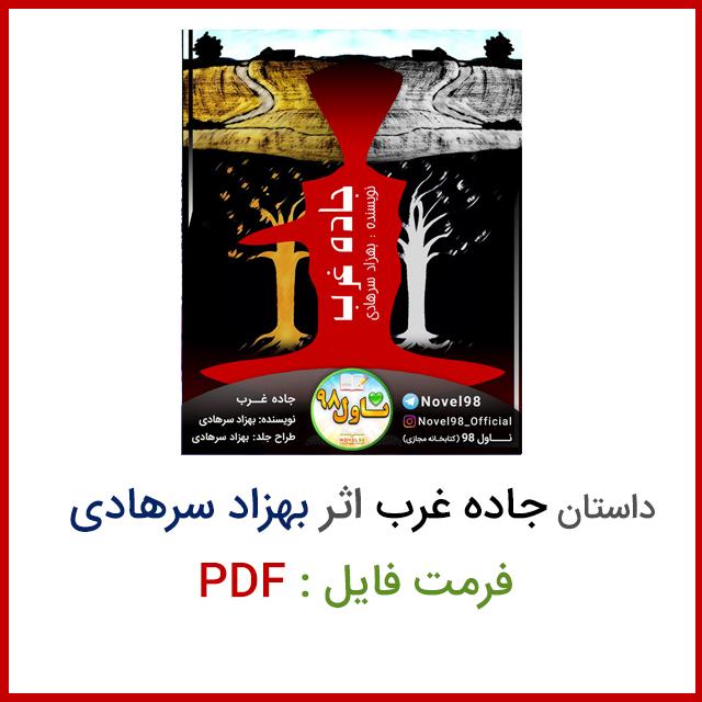 دانلود داستان جاده غرب اثر بهزاد سرهادی PDF