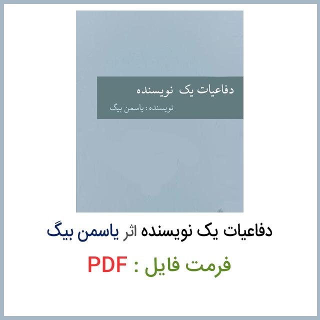 دانلود مجموعه دلنوشته دفاعیات یک نویسنده اثر یاسمن بیگ PDF