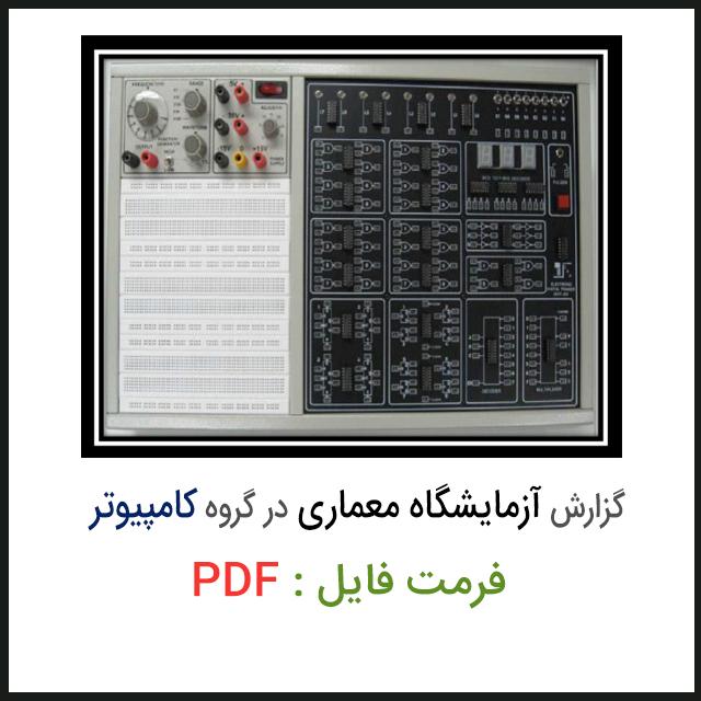دانلود گزارش آزمایشگاه معماری در گروه کامپیوتر