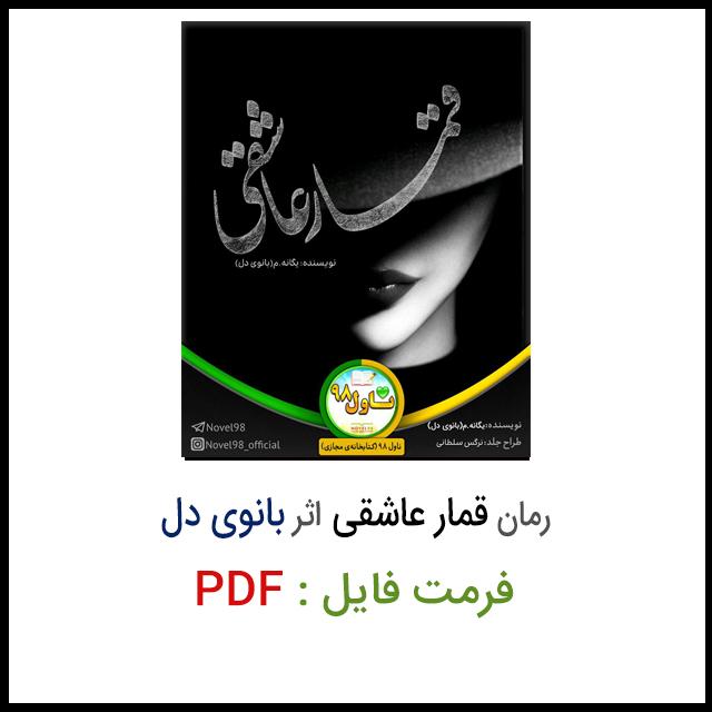 دانلود فایل رمان قمار عاشقی اثر بانوی دل pdf