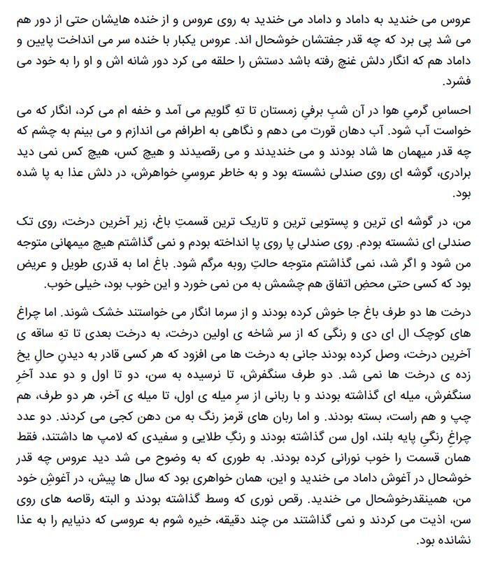 صفحه اول فایل داستان زیر درخت یاسمن