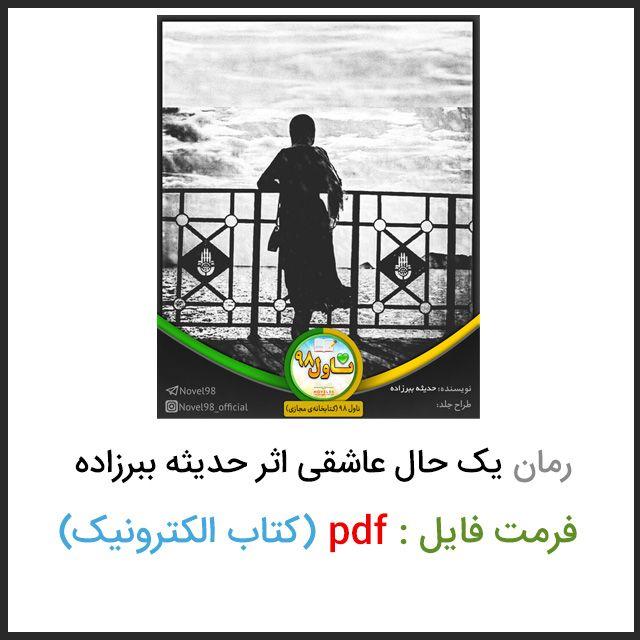 دانلود فایل داستان یک حال عاشقی اثر حدیثه ببرزاده