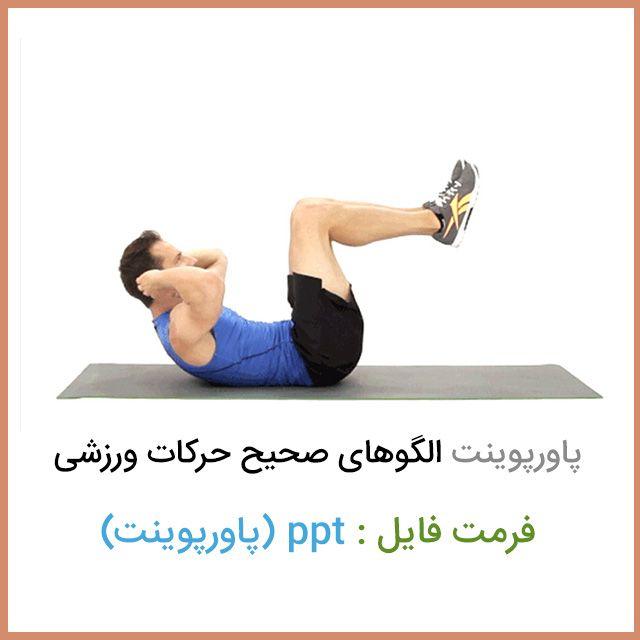 دانلود فایل پاورپوینت الگوهای صحيح حرکات ورزشی