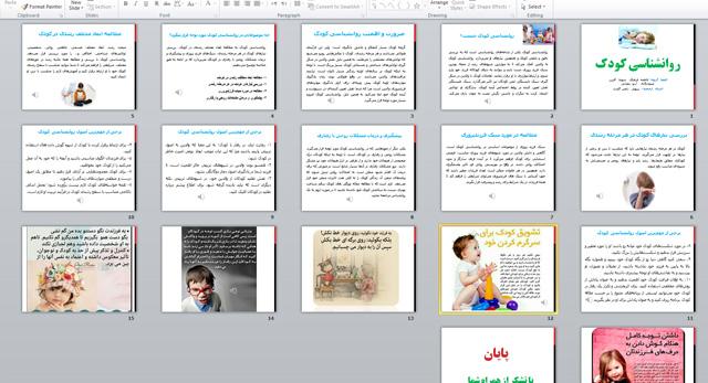 اسلایدهای-پاورپوینت-روانشناسی-کودک