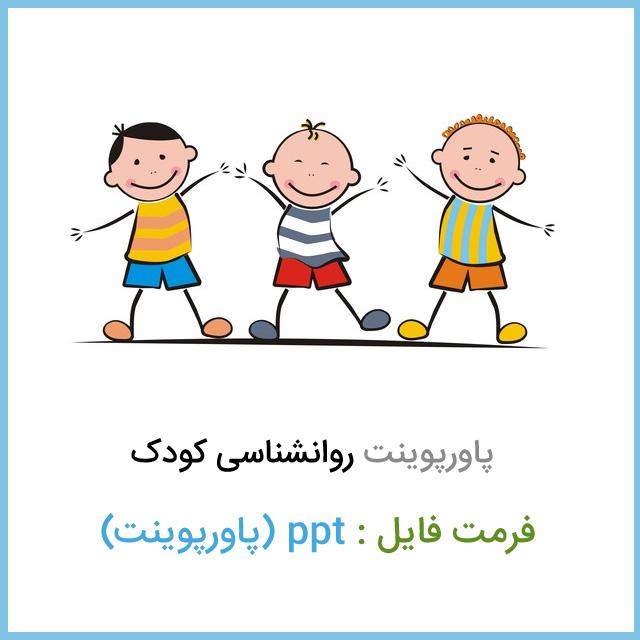 دانلود فایل پاورپوینت روانشناسی کودک ppt